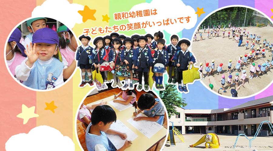 親和幼稚園 | 兵庫県川西市